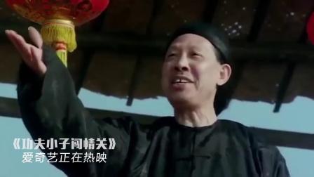 功夫小子闯情关(片段)小鲜肉吴京 一见钟情性感女神钟丽缇