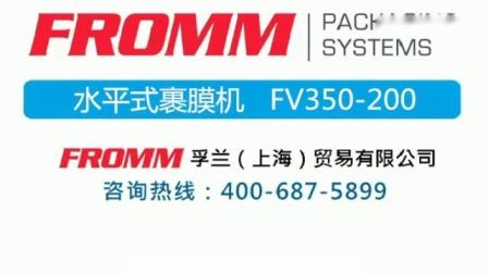 水平式裹膜机 FV350 - 200