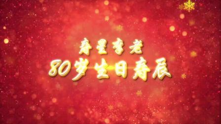 D69老人生日祝寿庆寿宴AE模板感恩父母回忆相册旧照片宴会喜庆开场视频制作_x264PR 视频片头 大气