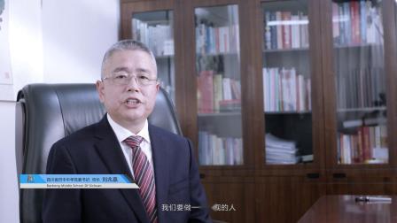 巴中中学宣传片 11.6