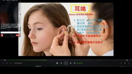 18 16 doTERRA 「耳朵~精油保健篇