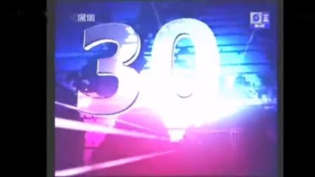 深圳卫视正午30分2007片头