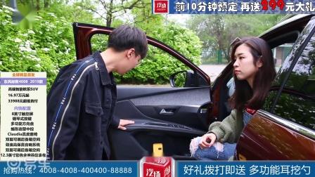 """""""八星八钻""""的法系品质 萌评标致4008-易车"""