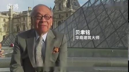 【一代建筑大师/贝聿铭】贝聿铭离世,刚认识老先生就是参观了苏州博物馆,当时被独特优雅的设计深深吸引!老先生值得世人永远缅怀