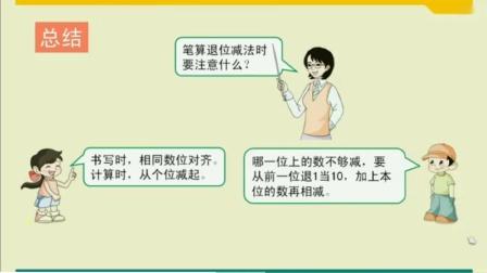 【阜阳美雅特小学】二年级下册数学(三位数减三位数的连续退位减法)