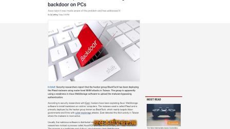 用华硕的小心了!黑客利用华硕云服务在用户PC上安装Plead后门