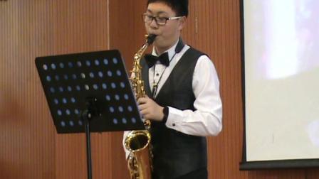 郑州十九中中学生萨克斯独奏《暗香》