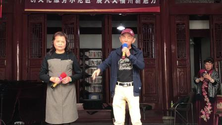 闽剧《红裙记》之饯别选段,方丽萍、陈乃榕演唱、主胡陈德华,司鼓林鼎兴。