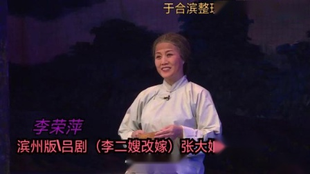 李荣萍吕剧(李二嫂改嫁-张大娘淘米)于合滨上传