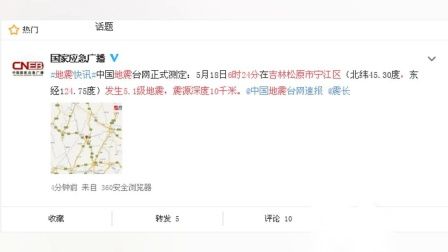 6时24分,吉林松原市宁江区发生5.1级地震,震源深度10千米。