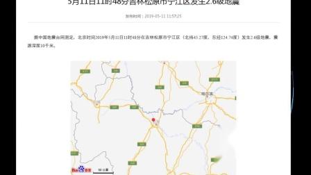 吉林松原市宁江区发生2.6级地震