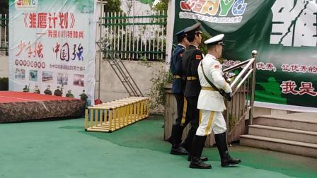 苏州吴中区金阳光幼儿园《我是小小特种兵》升旗仪式