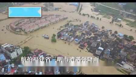 福建强降雨导致城镇内涝 航拍画面看降水量有多大