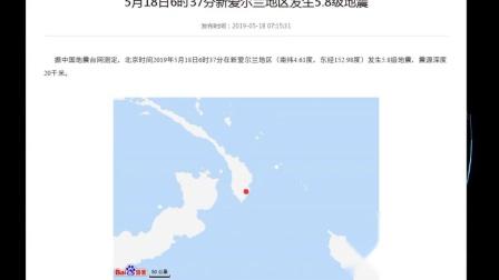 新爱尔兰地区发生5.8级地震