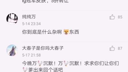 """【英雄联盟】iG输给TL后,王思聪微博被狂刷""""舒服了"""",中国电竞什么时候能坦然面对失败,才是真正的成熟。"""