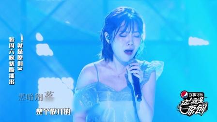 袁野夕再唱《星河》萧敬腾评价是放的最开的一次