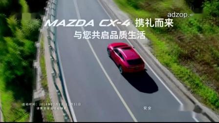 一汽马自达CX-4汽车高清广告