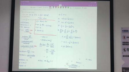 2019春季高二数学鸿志第11讲 导数 (2)