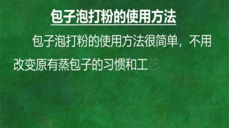天津包子加盟_速冻包子机_教做包子_油条豆浆包子早餐培训_包子的配方
