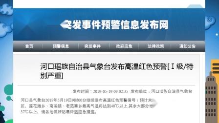 河口瑶族自治县气象台发布高温红色预警