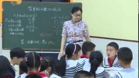 (省优)人教版小学数学三年级下册《简单的小数加减法》优质课上课实录