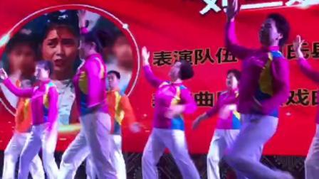 卢氏县卢园舞蹈队2019《第一套戏曲体操》刘三姐平台表演纳新视频