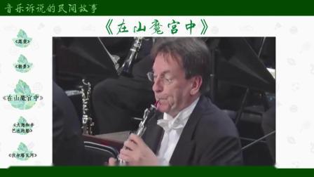 """20190515 上海市国和中学 中小学音乐学科""""把握单元内容重点,凸显教学目标导向""""主题教研 单元教材教法分析"""