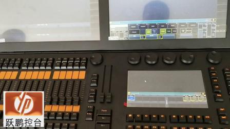 跃鹏A8-A6控台正确使用方法(完全兼容MA2控台)