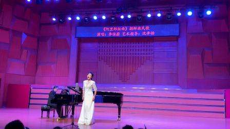 《阿里郎组曲》武汉音乐学院编钟音乐厅 演唱:李佳蔚  艺术指导:沈辛怡