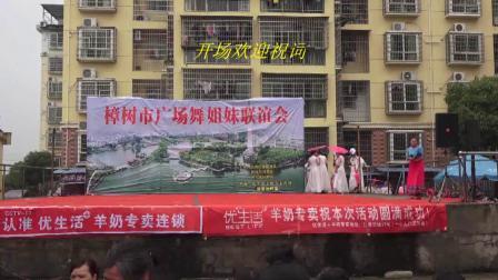 开场欢迎祝词 樟树市广场舞姐妹联谊会 2019年5月19日