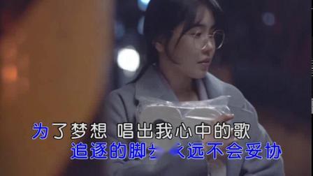 牟春香 一帘幽梦KTV版
