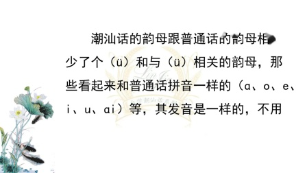 自学潮汕话系列(二)潮汕话的韵母