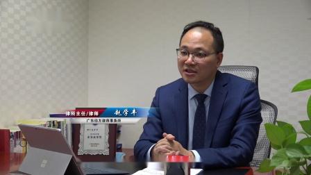 广东经济频道《广东新焦点》报道-广东伯方律师事务所