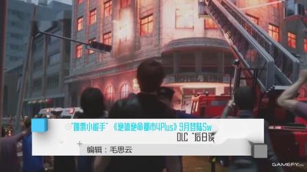 《绝体绝命都市4Plus》9月登陆Switch DLC