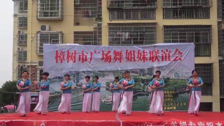 樟树世纪花园舞蹈队《江南情》樟树市广场舞姐妹联谊会 2019年5月19日
