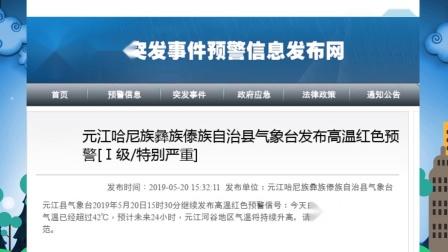 元江哈尼族彝族傣族自治县气象台发布高温红色预警