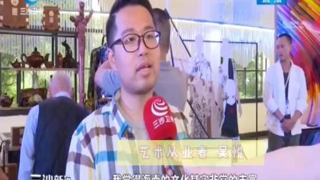 第十二届中国艺术节开幕 海南携近500件文创展品亮相上海