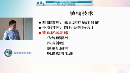 区域阻滞助力胸腔镜肺手术ERAS-徐旭仲