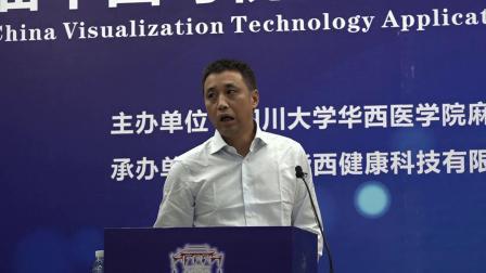 2019华西围术期医学国际学术周开幕式