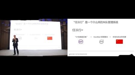 """沃尔沃卡车官方解读""""任沃行"""" 车联网系统"""