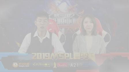 2019MSPL夏季赛常规赛DAY4 四季 VS TOP9 1