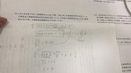 小学六年级数学-总复习-比和比例试卷2