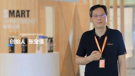 CSLP中国智能锁共享产业平台宣传片