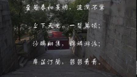 配乐朗诵|经典古文:《岳阳楼记》(作者:范仲淹)_1