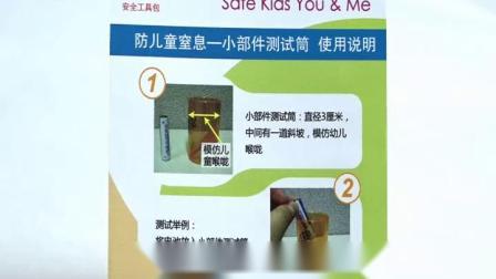 儿童居家安全魔盒
