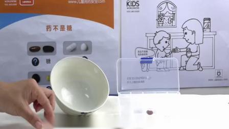 儿童中毒预防魔盒