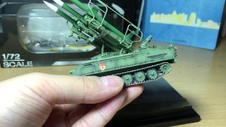 萨姆6 sa6 根弗 防空  苏联红军 冷战装甲 1:72 三荣 合金坦克 军事 比例模型评测
