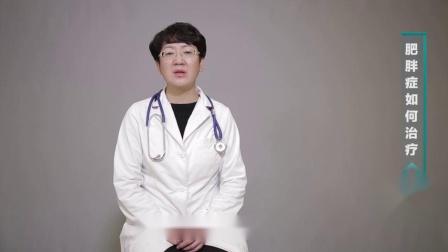 李萍医生:小儿肥胖症怎么治疗最有效