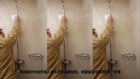 OPPLE卫浴-花洒套装【安装教程】-20190125