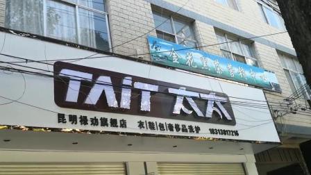 云南干洗加盟,祝贺昆明禄劝县太太洗衣品牌干洗加盟店开业大吉